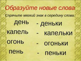 Образуйте новые слова Спрячьте мягкий знак в середину слова. день капель огон