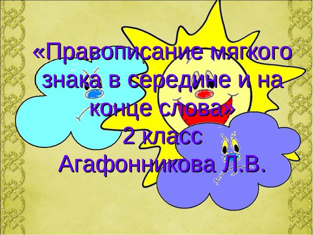 «Правописание мягкого знака в середине и на конце слова» 2 класс Агафонникова...
