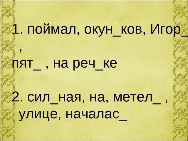 поймал, окун_ков, Игор_ , пят_ , на реч_ке 2. сил_ная, на, метел_ , улице, н...