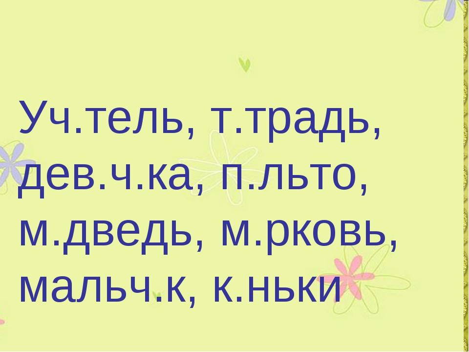 Уч.тель, т.традь, дев.ч.ка, п.льто, м.дведь, м.рковь, мальч.к, к.ньки