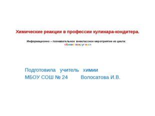 Химические реакции в профессии кулинара-кондитера. Информационно – познавател