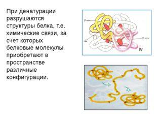 При денатурации разрушаются структуры белка, т.е. химические связи, за счет к