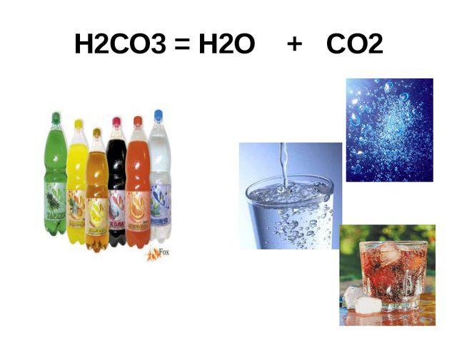Н2СО3 = H2O + CO2