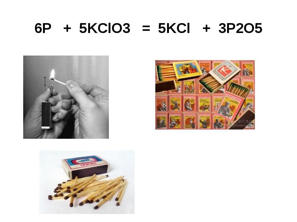 6P + 5KClO3 = 5KCl + 3P2O5