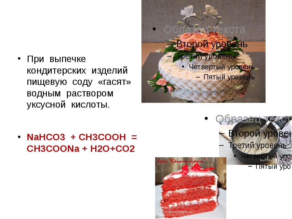 При выпечке кондитерских изделий пищевую соду «гасят» водным раствором уксус...