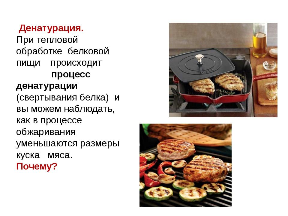 Денатурация. При тепловой обработке белковой пищи происходит процесс денатур...