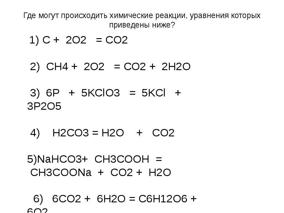 Где могут происходить химические реакции, уравнения которых приведены ниже? 1...