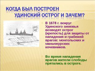 В 1678 г. вокруг Удинского зимовья возводят острог (крепость) для защиты от н