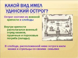 Острог состоял из военной крепости и слободы Внутри крепости располагался вое