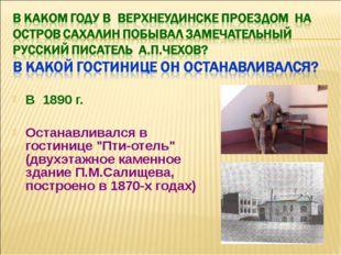 """В 1890 г. Останавливался в гостинице """"Пти-отель"""" (двухэтажное каменное здание"""