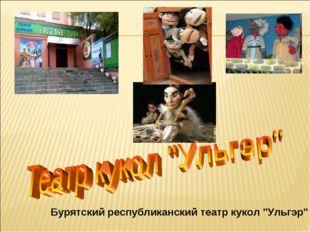 """Бурятский республиканский театр кукол """"Ульгэр"""""""
