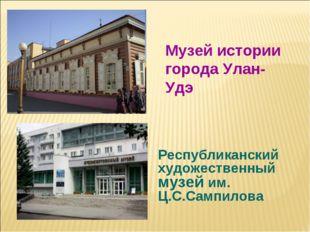 Республиканский художественный музей им. Ц.С.Сампилова Музей истории города У