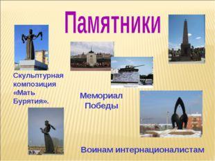 Скульптурная композиция «Мать Бурятия». Мемориал Победы Воинам интернационали