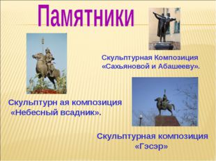 Скульптурн ая композиция «Небесный всадник». Скульптурная композиция «Гэсэр»