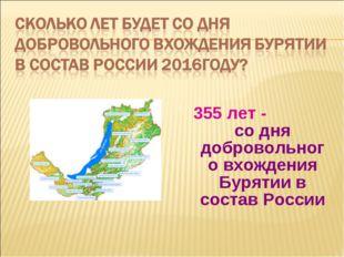 355 лет - со дня добровольного вхождения Бурятии в состав России