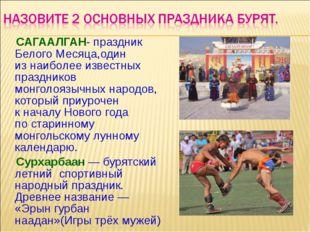 САГААЛГАН- праздник Белого Месяца,один изнаиболее известных праздников монг