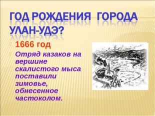 1666 год Отряд казаков на вершине скалистого мыса поставили зимовье, обнесенн