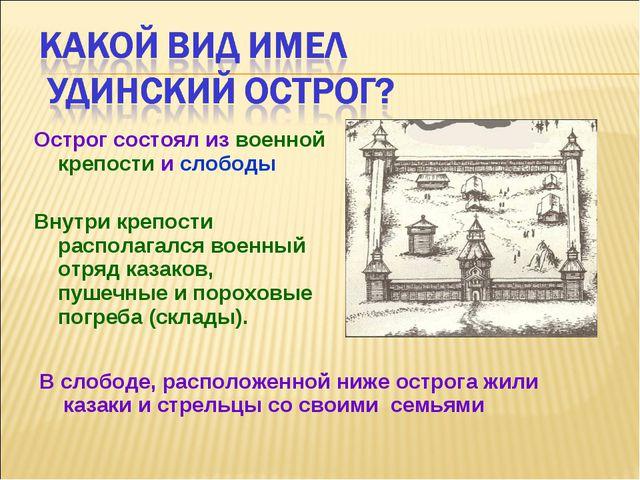 Острог состоял из военной крепости и слободы Внутри крепости располагался вое...