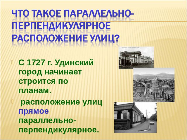 С 1727 г. Удинский город начинает строится по планам. расположение улиц прямо...