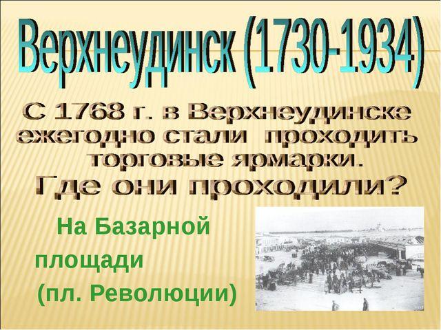 На Базарной площади (пл. Революции)