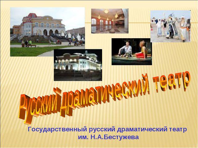 Государственный русский драматический театр им. Н.А.Бестужева