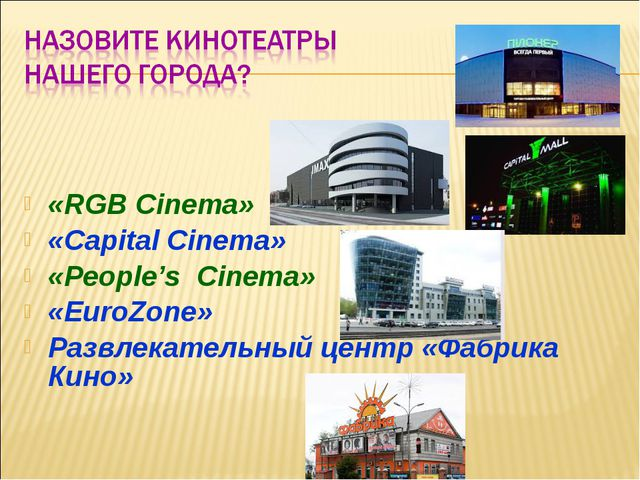 «RGB Cinema» «Capital Cinema» «People's Cinema» «EuroZone» Развлекательный ц...