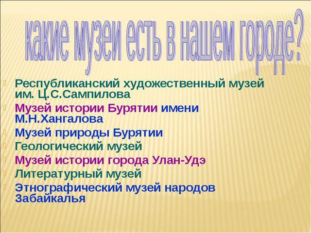 Республиканский художественный музей им. Ц.С.Сампилова Музей истории Бурятии...