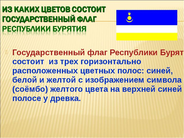Государственный флаг Республики Бурятии состоит из трех горизонтально располо...