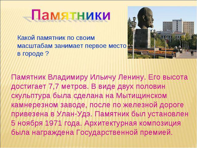 Какой памятник по своим масштабам занимает первое место в городе ? Памятник В...
