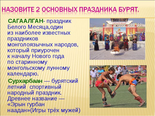 САГААЛГАН- праздник Белого Месяца,один изнаиболее известных праздников монг...