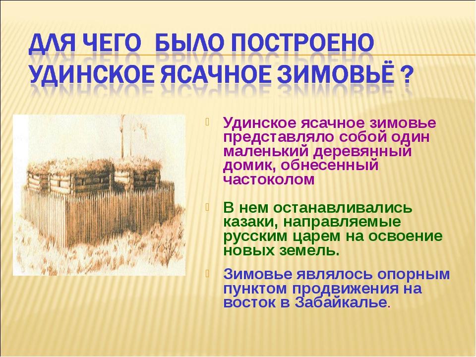 Удинское ясачное зимовье представляло собой один маленький деревянный домик,...