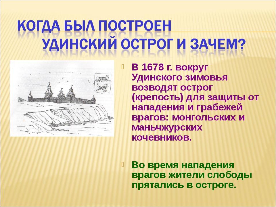В 1678 г. вокруг Удинского зимовья возводят острог (крепость) для защиты от н...