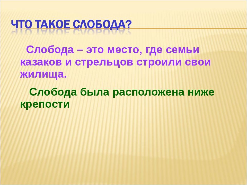 Слобода – это место, где семьи казаков и стрельцов строили свои жилища. Слоб...