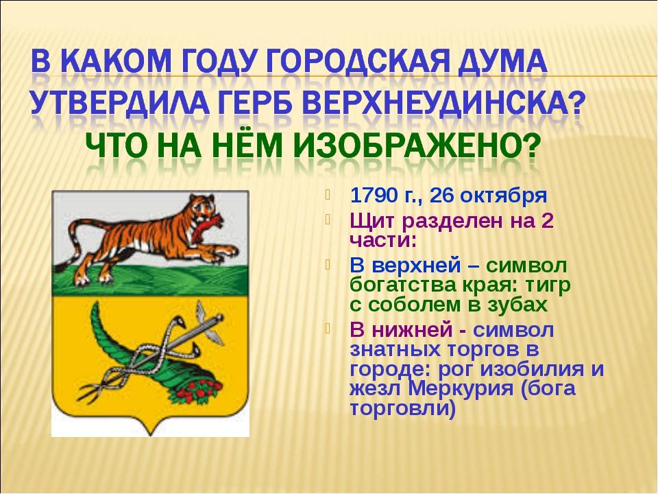 1790 г., 26 октября Щит разделен на 2 части: В верхней – символ богатства кра...