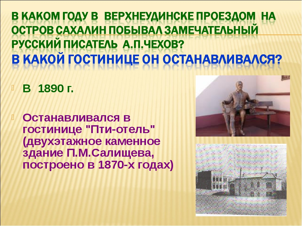 """В 1890 г. Останавливался в гостинице """"Пти-отель"""" (двухэтажное каменное здание..."""