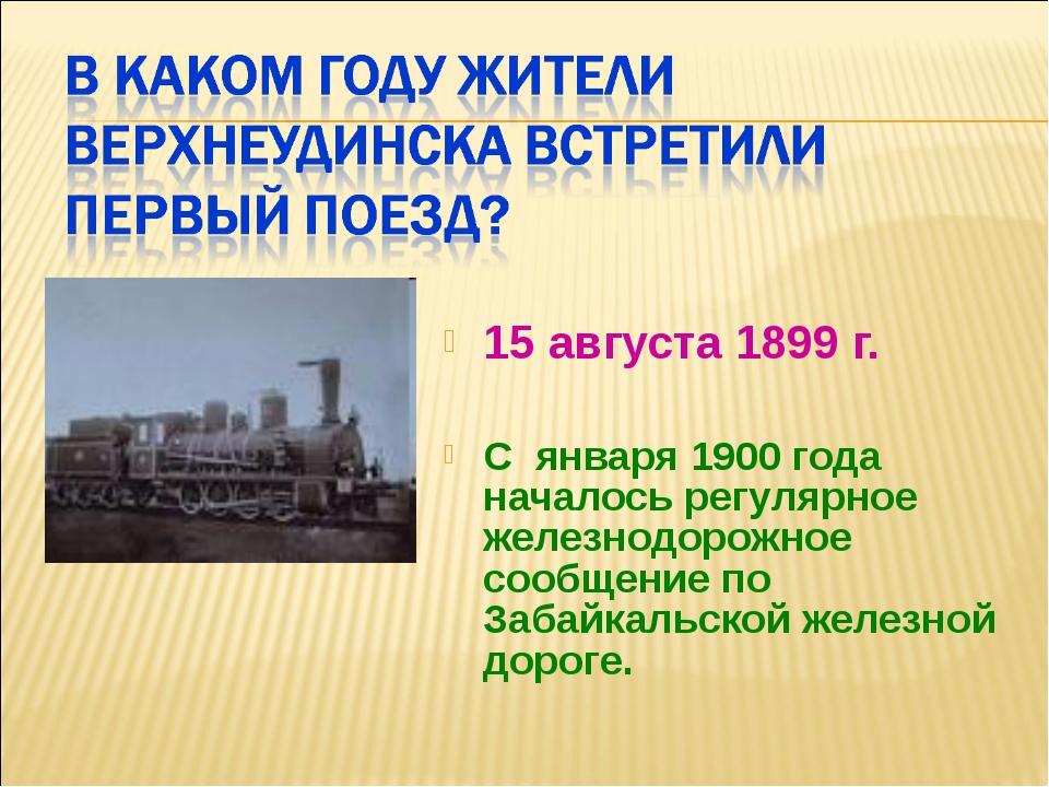 15 августа 1899 г. С января 1900 года началось регулярное железнодорожное соо...