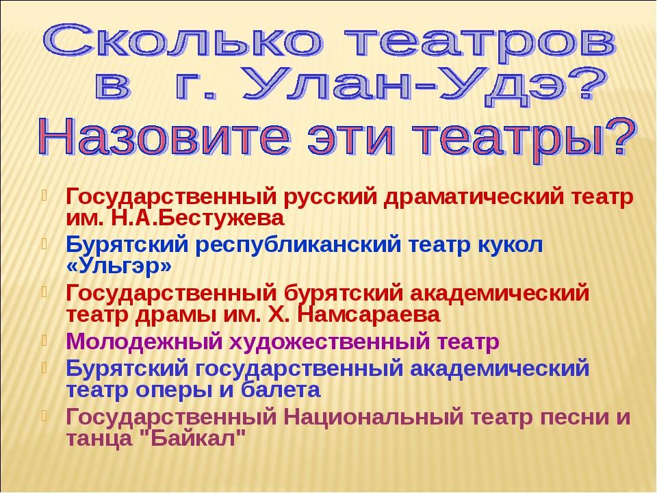 Государственный русский драматический театр им. Н.А.Бестужева Бурятский респу...
