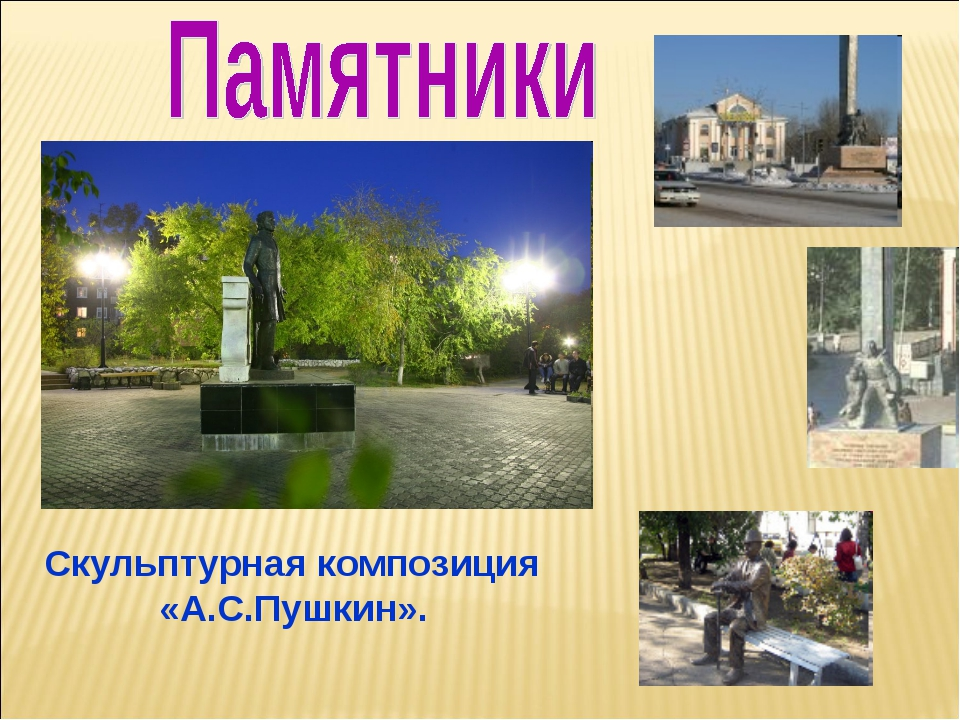 Скульптурная композиция «А.С.Пушкин».