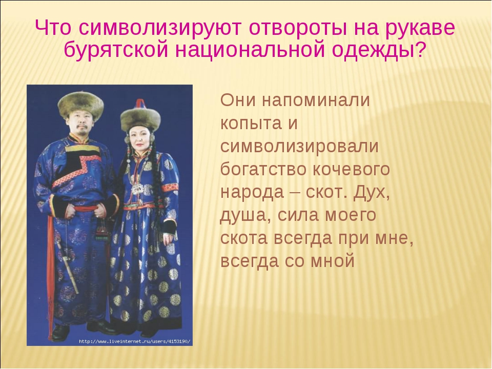 Что символизируют отвороты на рукаве бурятской национальной одежды? Они напом...