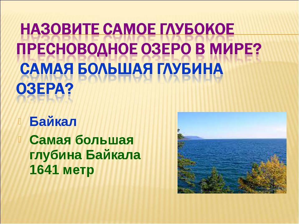Байкал Самая большая глубина Байкала 1641 метр