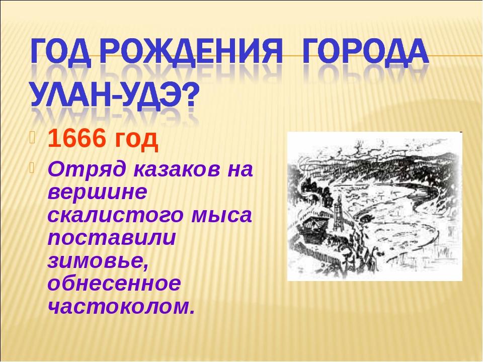 1666 год Отряд казаков на вершине скалистого мыса поставили зимовье, обнесенн...