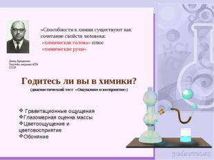 Давид Аркадьевич Эпштейн, академик АПН СССР «Способности к химии существуют к