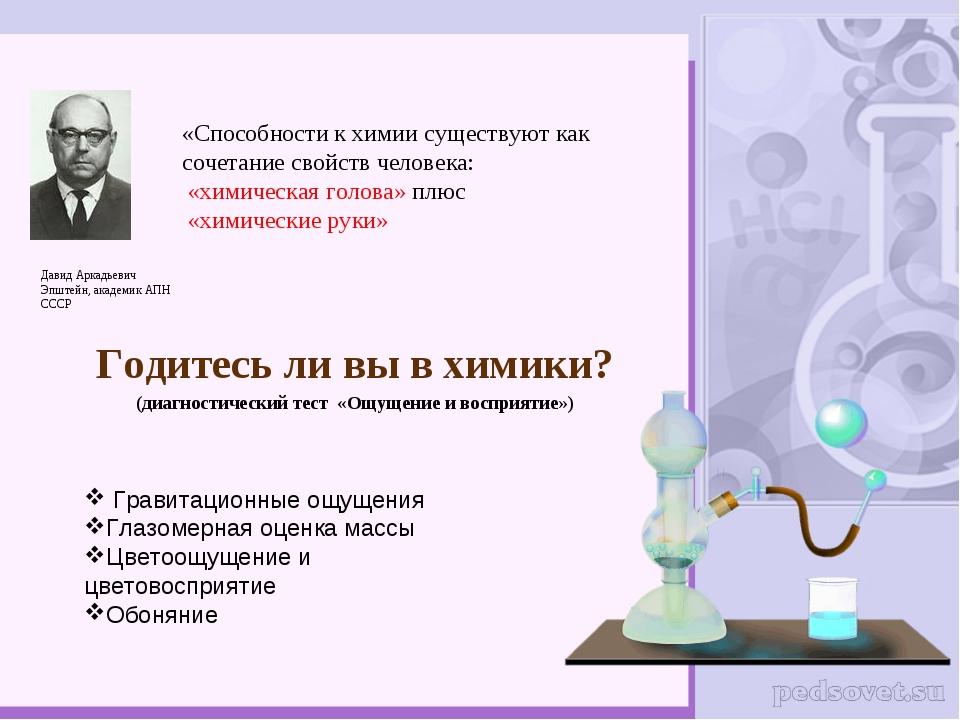 Давид Аркадьевич Эпштейн, академик АПН СССР «Способности к химии существуют к...