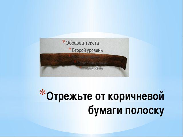 Отрежьте от коричневой бумаги полоску