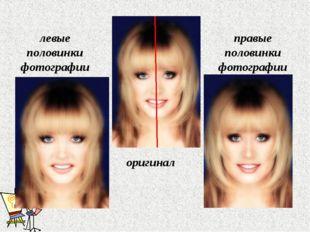 оригинал левые половинки фотографии правые половинки фотографии