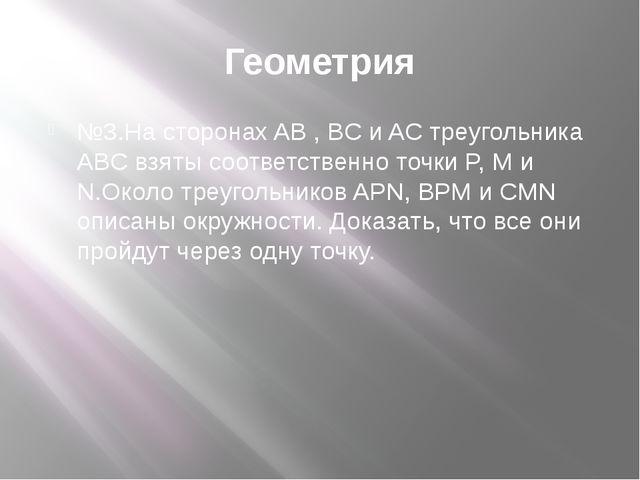 Геометрия №3.На сторонах AB , BC и AC треугольника ABC взяты соответственно т...
