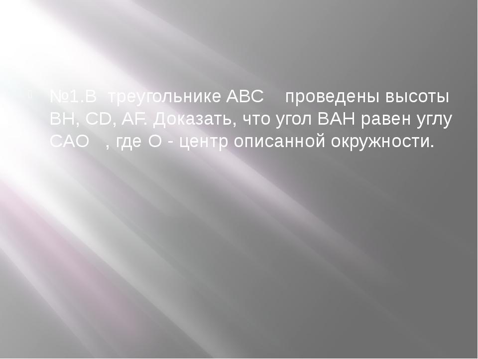 №1.В треугольнике ABC проведены высоты BH, CD, AF. Доказать, что угол BAH рав...