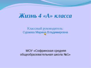 Жизнь 4 «А» класса Классный руководитель: Сураева Марина Владимировна МОУ «С