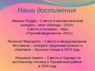 Наши достижения Михаил Ягудин – 2 место в математическом конкурсе – игре «Ке