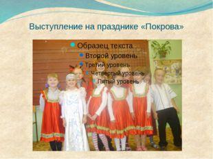 Выступление на празднике «Покрова»